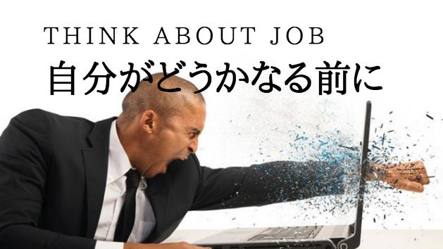 辛いと思っている仕事を身を粉にしてまで働く意味あんのか?
