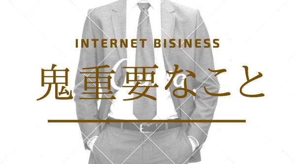 インターネットで稼ぐために鬼重要な2つ要素