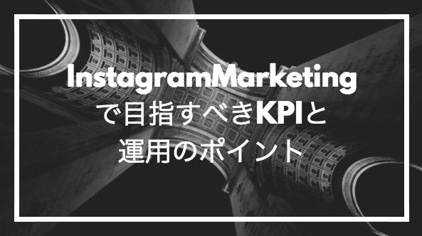 Instagramマーケティングで目指すべきKPIと運用のポイントをご紹介