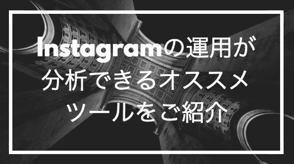 Instagramの運用が分析できるオススメツールをご紹介