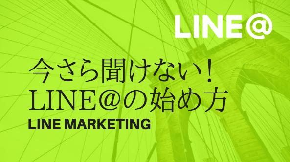 LINEマーケティング:今さら聞けない!LINE@の始め方