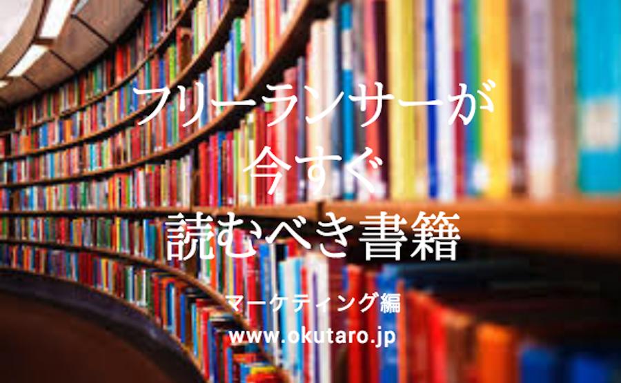 Webフリーランスで活躍したい人に勧めるマーケティング書籍10選
