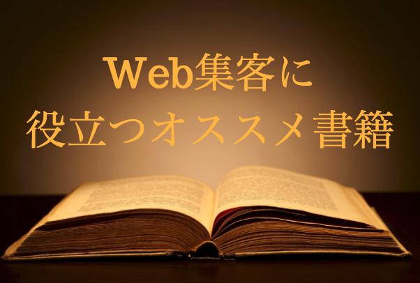 プロが勧めるスモールビジネスのWeb集客に役立つオススメ書籍