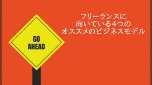 【月2万PV→売上300万円】Webサイトのコンバージョンを高める為に大事だったこと